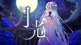 月光 (moonlight) - 鬼束ちひろ // covered by 凪原涼菜