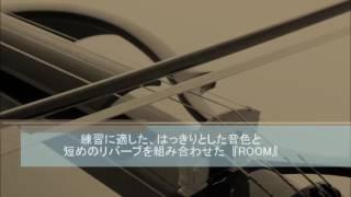 ヤマハサイレントバイオリン YSV104 音声比較