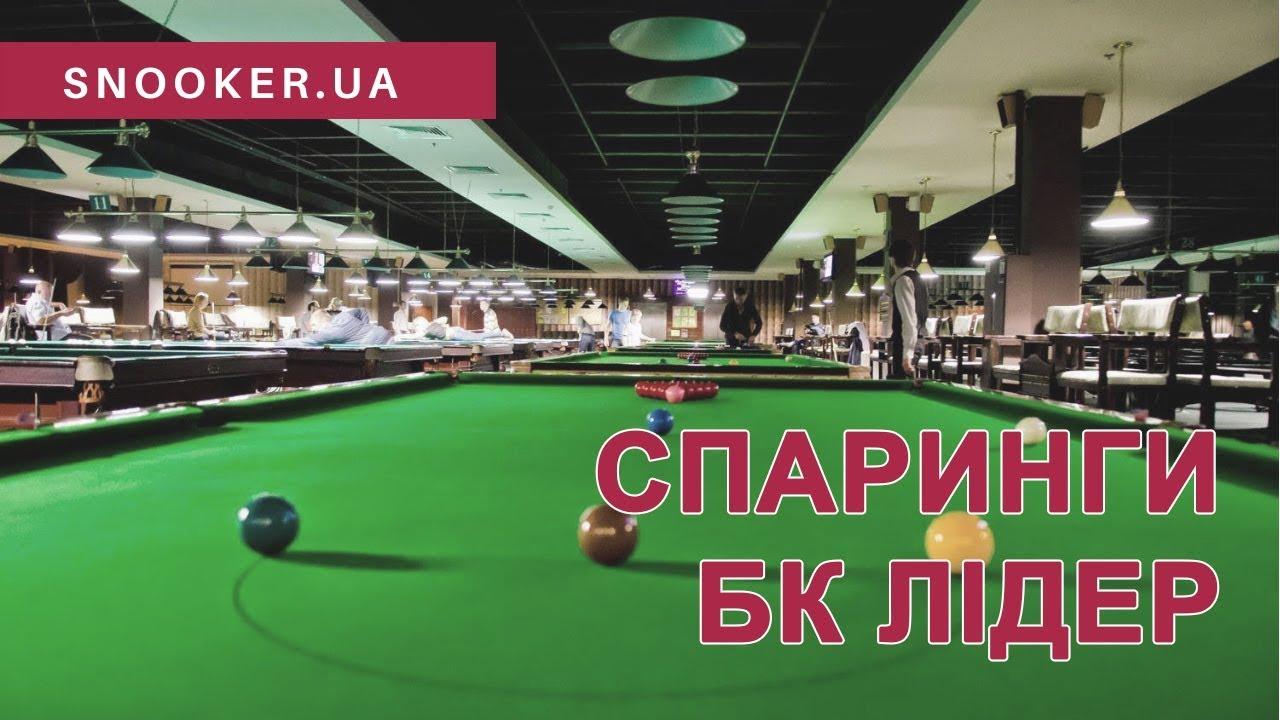 Снукер / Спарринг. Бойко Юліан vs Gradinari Vladislav (18 ...