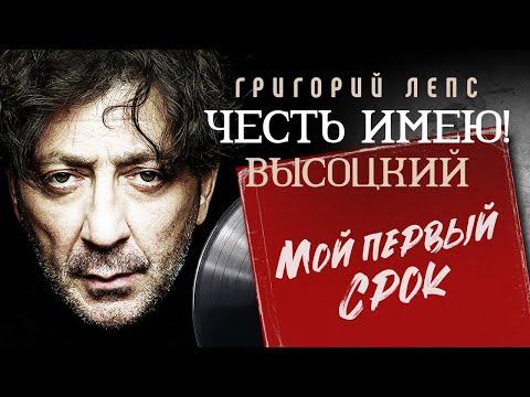 Григорий Лепс - Мой первый срок (проект Честь имею! песни Владимира Высоцкого)