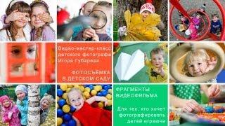 Фотосъемка в детском саду. Мастер-класс Игоря Губарева