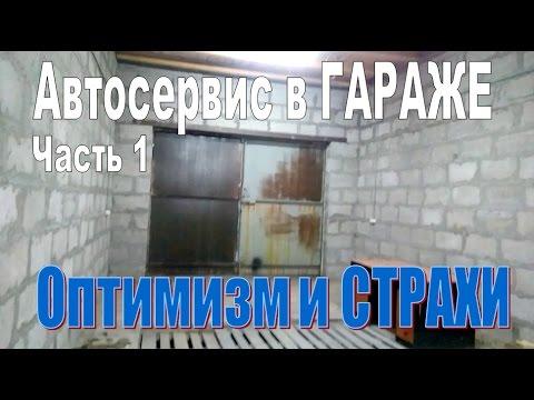 Автосервис в ГАРАЖЕ - часть 1. Оптимизм и первые страхи.