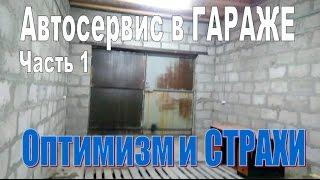 видео Как открыть автомастерскую с нуля в гараже
