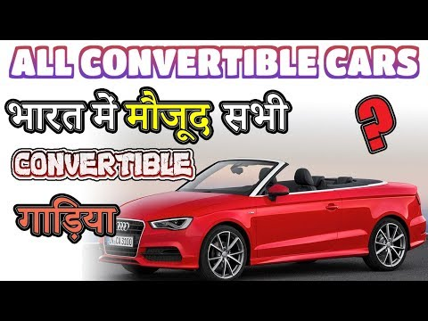 All Convertible Cars In India (Explain In Hindi)