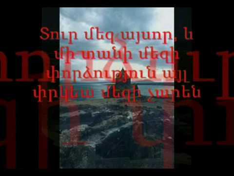 Армянская молитва