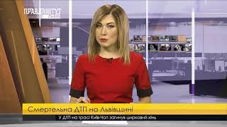 видео Львівські поліцейські встановлюють особу загиблої жінки у ДТП