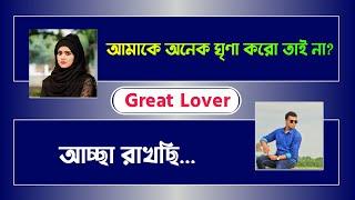 Great Lover   A Social Love Story   Heart Touching Duet Voice Shayeri   Abegi Onuvuti