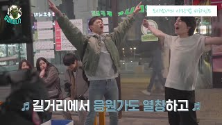 [샤이니 민호] 도시남녀의 사랑법 5-6화 비하인드 민호 Cut
