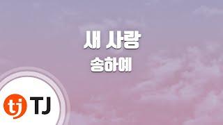 [TJ노래방] 새사랑 - 송하예 / TJ Karaoke