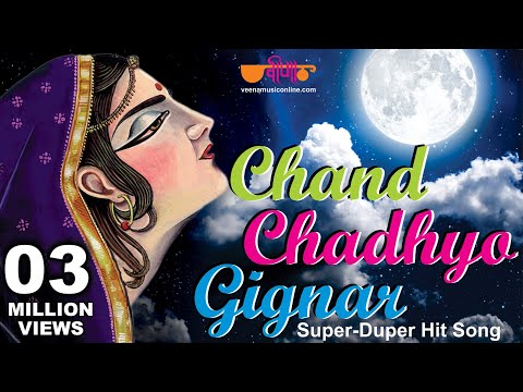Chand Chadhyo Gignar Video Song | SuperHit Rajasthani Folk Songs | Seema Mishra Hit Songs