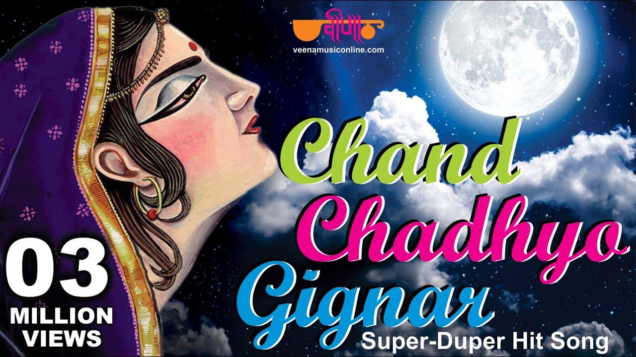 Image result for Chand Chadyo Gignar   Seema Mishra & Mukesh Bagda