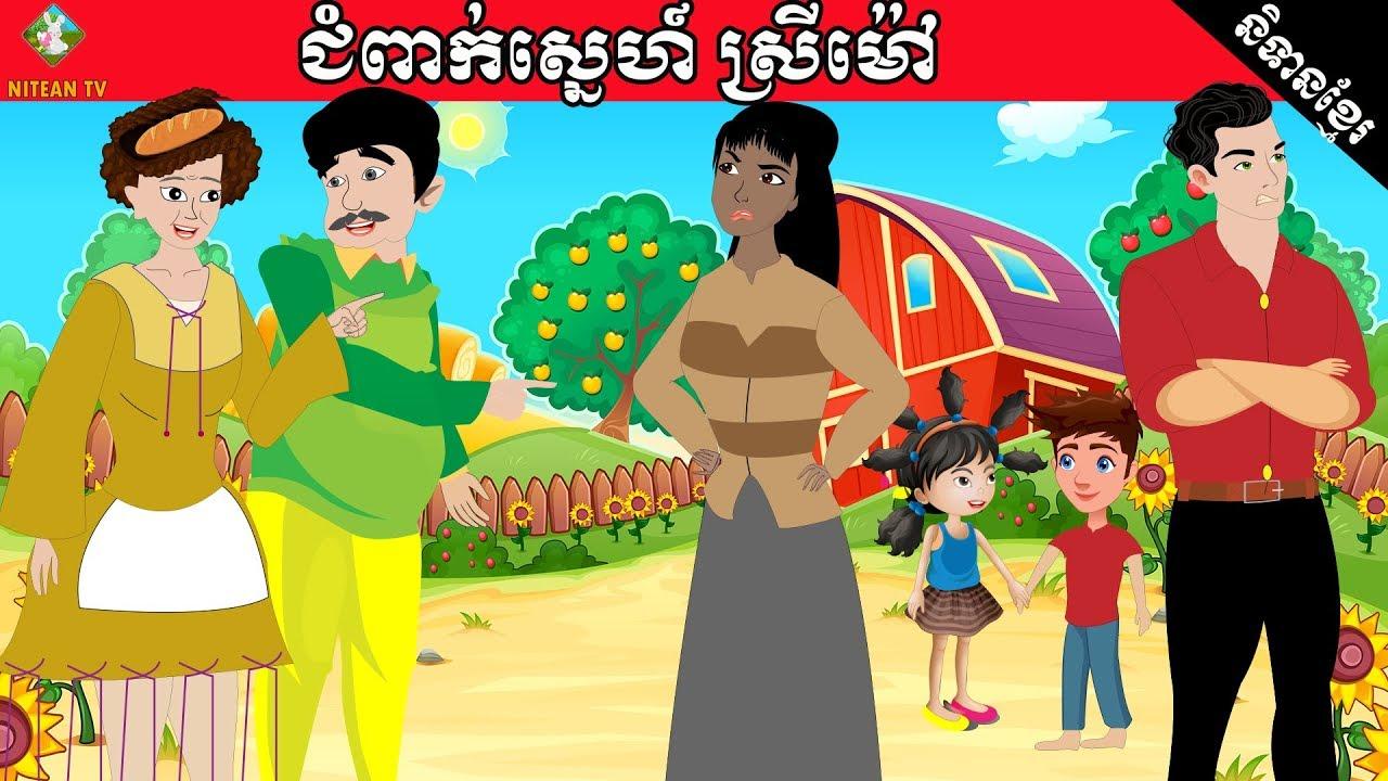រឿងនិទានខ្មែរ | ជំពាក់ស្នេហ៍ ស្រីម៉ៅ | Tokata khmer animation film  -by-NITEAN TV
