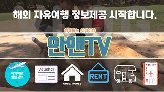 ✈해외 자유여행 준비하는 정보 제공 채널 #해외렌터카,…