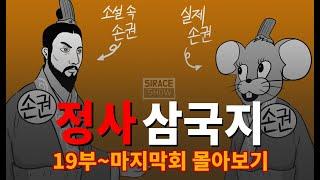 삼국지 총정리 몰아보기 하편 (19부~마지막회) + 외전(고구려 vs 위나라)