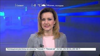 Вести-24. Башкортостан - 09.02.18