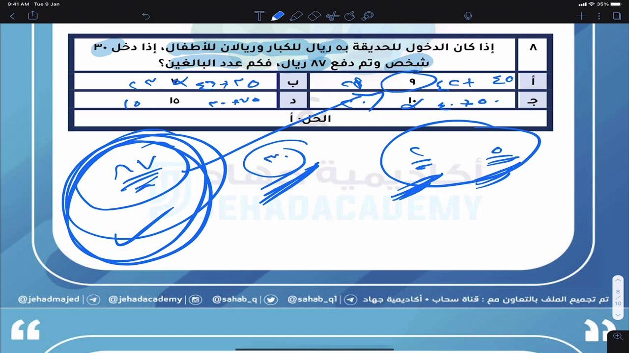 شرح قدرات تجميعات الورقي ١٤٤٢ الفترة الثانية اليوم الرابع ١