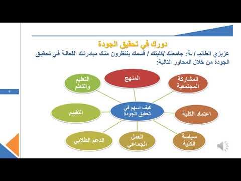 دور الطالب الجامعي في تحقيق الجودة والاعتماد الأكاديمي- كلية العلوم - جا...