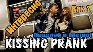 Kissing prank: ПИКАП ХОЧУ ПОЦЕЛОВАТЬ ДЕВУШКУ В МЕТРО ПРАНК, КАК ПОЦЕЛОВАТЬ РАЗВОД НА ПОЦЕЛУЙ РЕАКЦИЯ