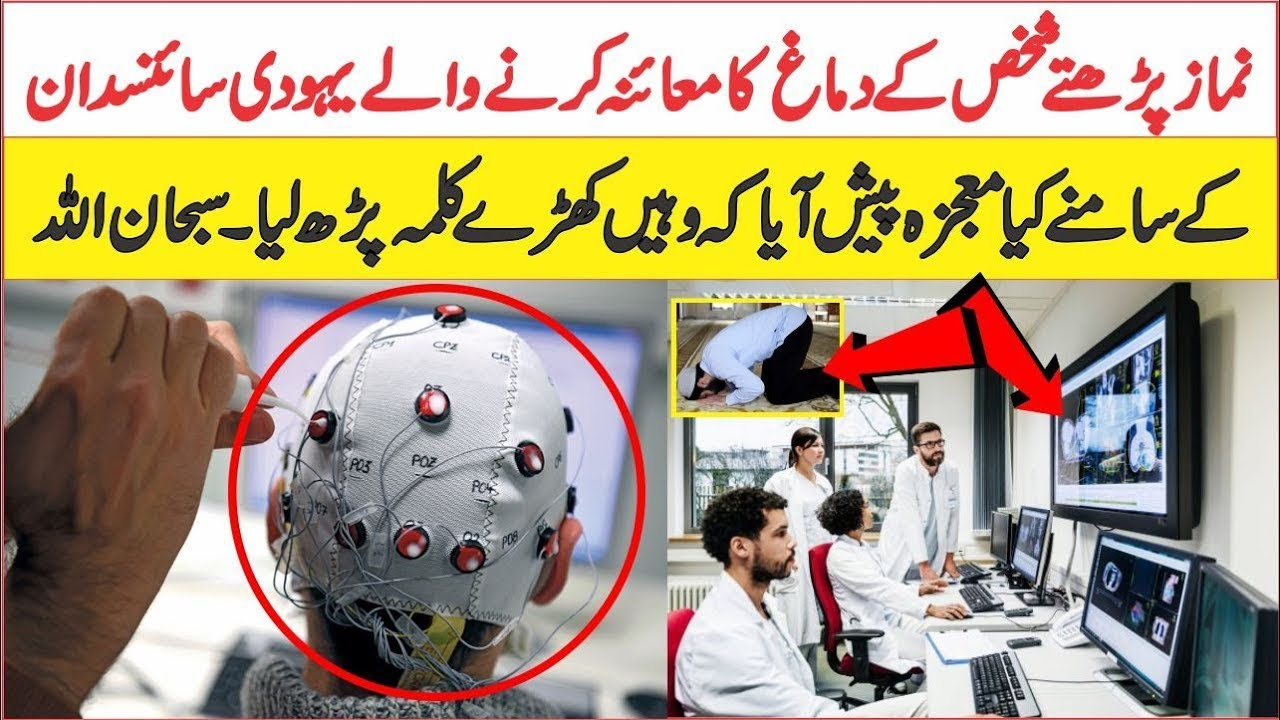Amazing Affects Of Namaz On Brain Recent Scientific Research   نماز کے اثرات      AR Videos