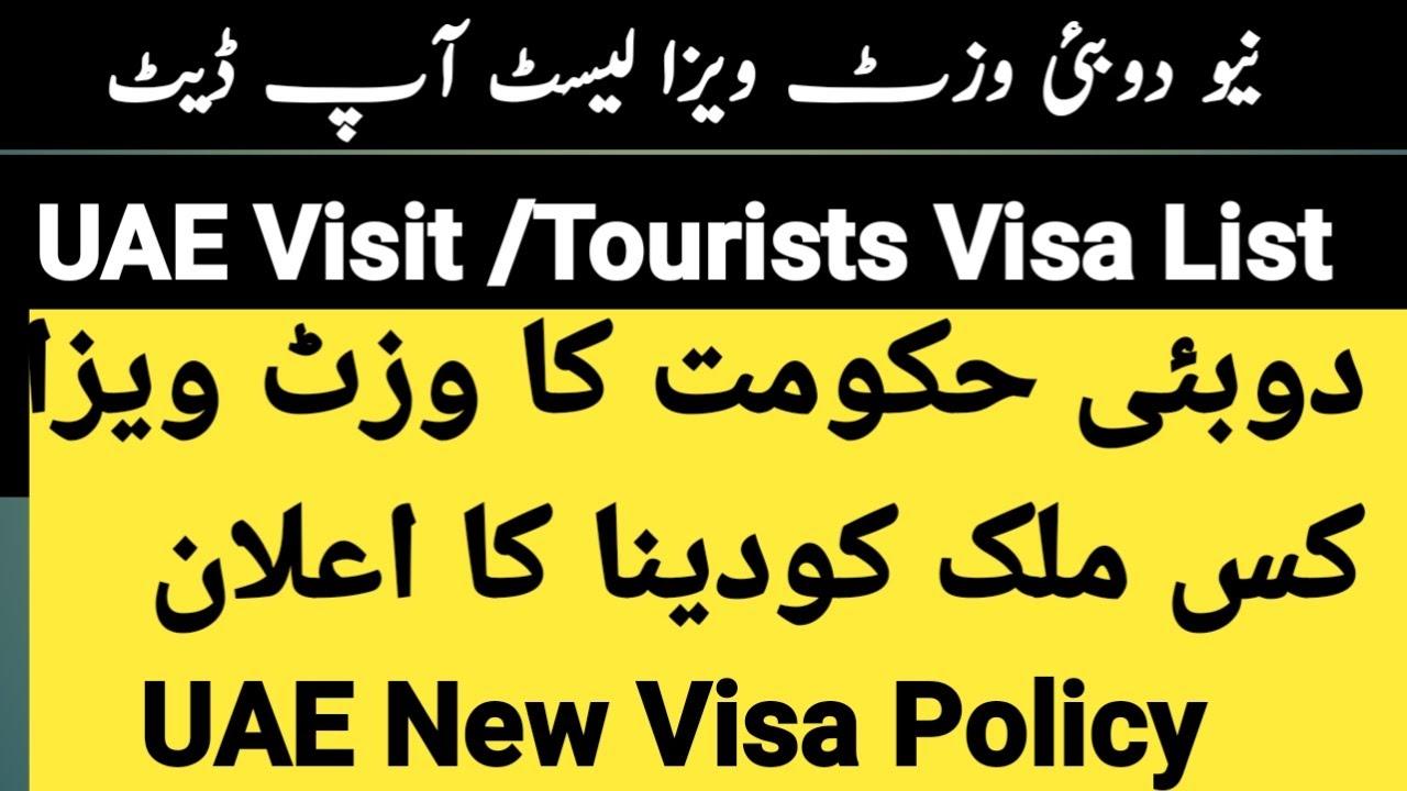 UAE Dubai Visit/Tourist Visa List, Airlines, Update New UAE Visit Vis Policy