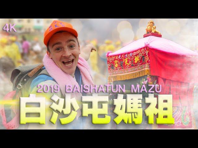 美國人第一次體驗白沙屯媽祖進行活動 // 2019 Baishatun Mazu Pilgrimage (4K) - [小貝逛台灣 #211]