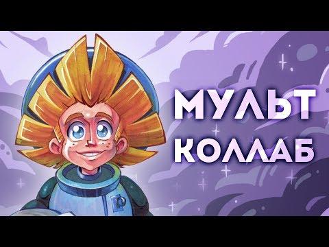 МУЛЬТ-КОЛЛАБ (Незнайка на Луне)