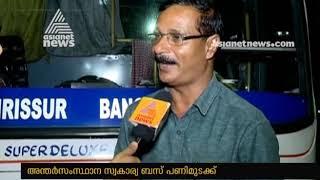 Interstate private bus strike ; Kerala and Karnataka governmen…