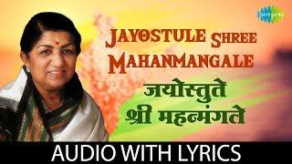 Jayostule Shree Mahanmangale Lyrical | जयोस्तुते श्रीमहन्मंगले | Lata Mangeshkar