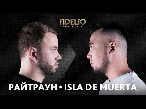 FIDELIO PUNCH CLUB   S1E03   РАЙТРАУН VS ISLA DE MUERTA
