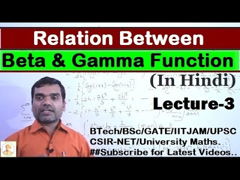 Relation Between  Beta and Gamma Function in Hindi