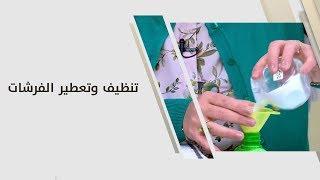 سميرة الكيلاني - تنظيف وتعطير الفرشات