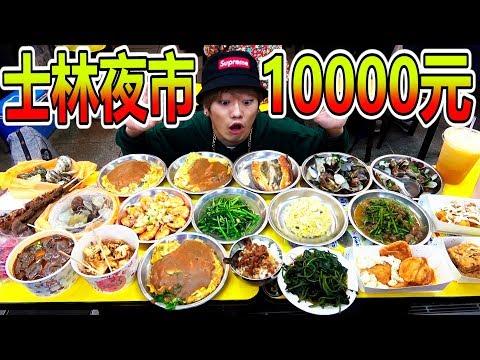 超級大胃王挑戰! 在士林夜市花光10000元前不能回家!? 史上最大挑戰和20位Youtuber一起參加! (UMAI拍攝花絮)