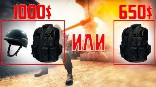 Броня и шлем в CS: GO(Объяснение различий между армором и каской в counter-strike: global offensive. Когда и зачем покупать. Есть ли разница..., 2015-06-04T21:00:00.000Z)