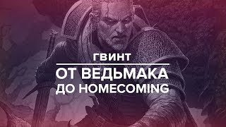 Эволюция Гвинта - от Ведьмак 3 до Homecoming!