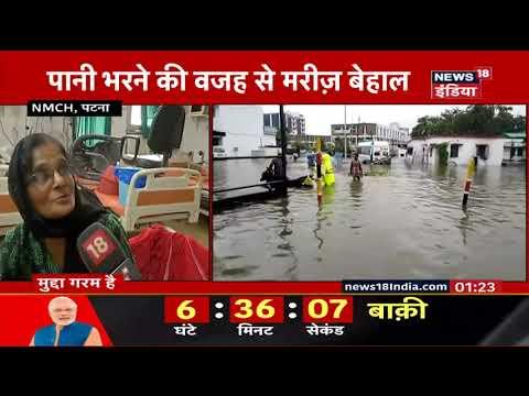 Bihar की राजधानी Patna में बारिश के कारण लगा मुसीबतों का अंबार