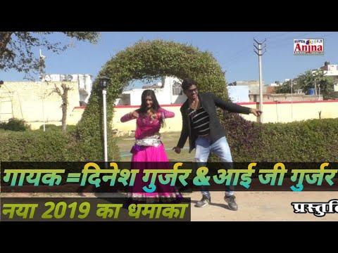Gurjar Rasiya | वादों कर सरसो को मत भूले|Dinesh Gurjar & I G Gurjar| Full HD|Rasiya|रसिया |2019