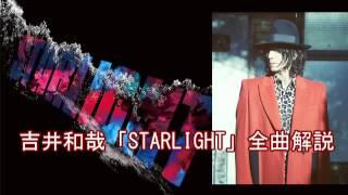 吉井和哉「STARLIGHT」全曲解説 FM802 BRIGHT MORNING 3月27日.