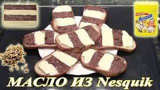 Как сделать ШОКОЛАДНОЕ полосатое масло из Nesquik. Простой недорогой рецепт