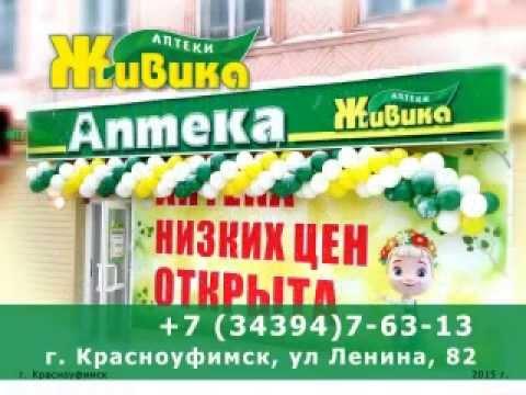 В Красноуфимске на Ленина, 82 открылась новая аптека низких цен Живика