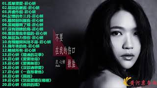 Ada - 庄心妍 Best Love Song 精选选最歌情歌 20 | | 2018 精庄庄庄心妍最上上曲曲 - Best Sad Love Songs Ada 2018