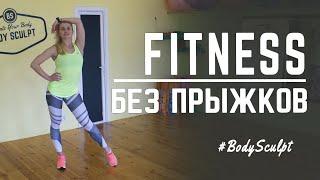 Фитнес тренировка для похудения без прыжков на все тело