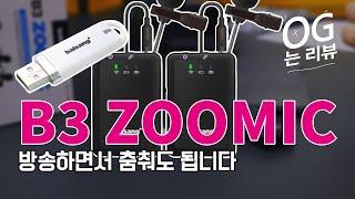 usb 2채널 무선마이크 b3zoomic_OG는 리뷰
