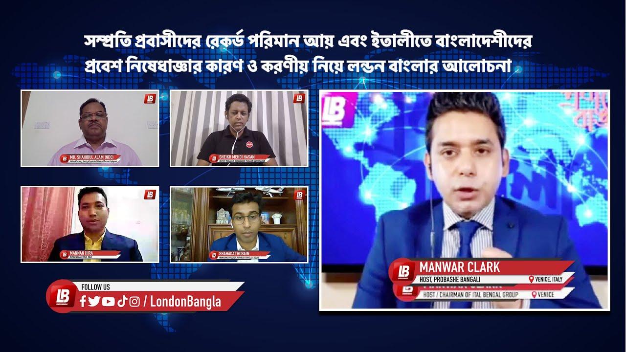 Probashe Bangali   London Bangla   Episode 03