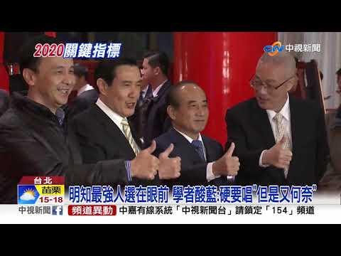 若不派韓國瑜選總統 學者批:選舉史上最大笑話│中視新聞 20190310