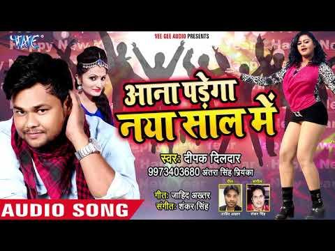 Deepak Dildar और Antra Singh Priyanka का NEW YEAR PARTY SONG - Aana Padega Naya Saal Me - PARTY SONG