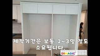 냉장고 틈새장 제작!