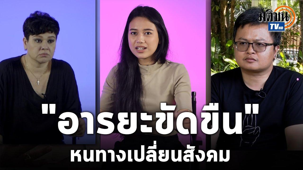3 คน 3 คม อารยะขัดขืน หนทางเปลี่ยนแปลงสังคมไทยสู่เส้นทางใหม่  : Matichon TV