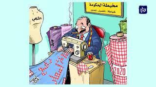 كاريكاتير مخيطة الحكومة