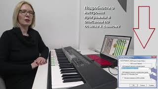 Как синхронизировать работу компьютера и синтезатора в программе Софт Моцарт