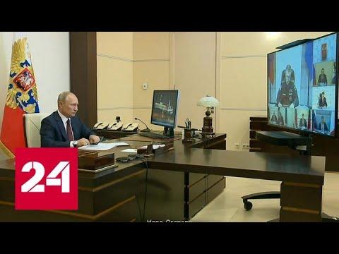 Путин поручил главам регионов дойти до каждой семьи и подставить плечо - Россия 24